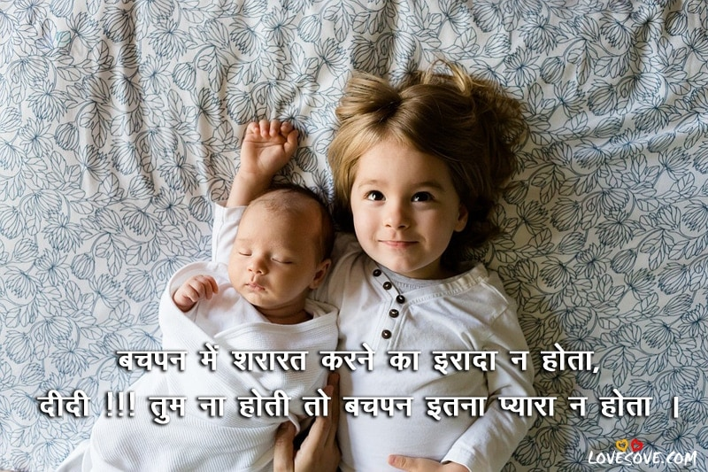 Brother Sister Love Quotes In Hindi Love Quotes Collection