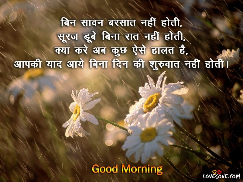Best 110 Hindi Good Morning Shayari, Good Morning Images, Good Morning Wishes, Shayari For Facebook, Good Morning Shayari For WhatsApp