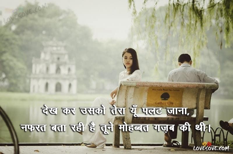 Top 50 Breakup Status, Quotes, Shayari In Hindi, best breakup shayari for facebook, breakup quotes, status, images, for whatsapp status