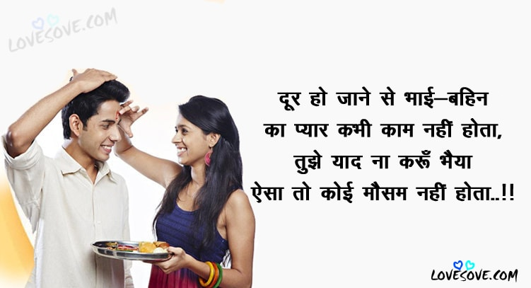 Whatsapp Status for Sis, raksha bandhan 2019, Images for raksha bandhan, Raksha Bandhan Pictures, Beautiful Raksha Bandhan Greetings Cards and Wallpapers, Top 30 Hindi Rakhi One Line Status, Brother - Sister Quotes, Brother Sister love Bond Status, Lines, images, for facebook & WhatsApp Status