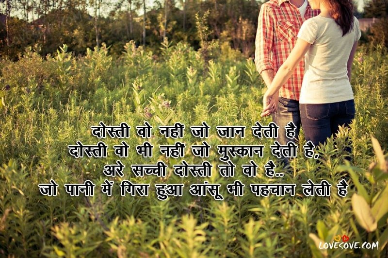 Dosti Wo Nahi Jo - Dosti Shayari, HIndi Friendship Shayari Images, happy friendship day shayari for facebooh & whatsapp, Happy Friendship day