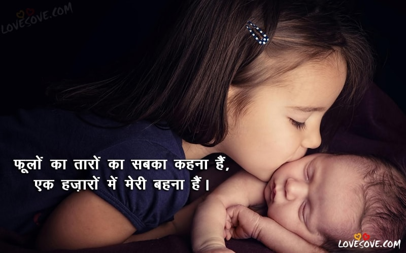Bhai behan image wallpaper, Best Bhai Behan Shayari In Hindi, बहन पर बेहतरीन शायरी, सिस्टर शायरी, Nice Sister Shayari For Facebook & WhatsApp, Brother Sister Shayari