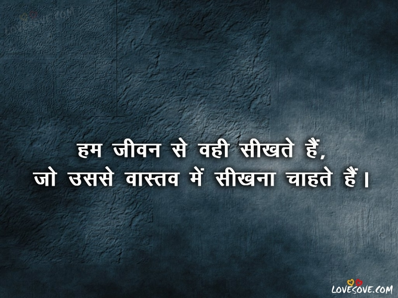 Best 85 Hindi Life Quotes, Status, Zindagi Shayari Images, Life Shayari Images In Hindi, smile Shayari Images In Hindi, Life Quotes In HIndi