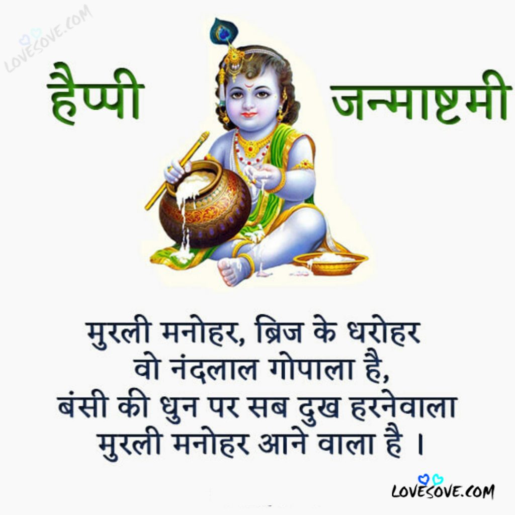 sree krishna janmashtami shayari hindi wishes, Images for janmashtami shayari, Images for happy krishna janmashtami shayari