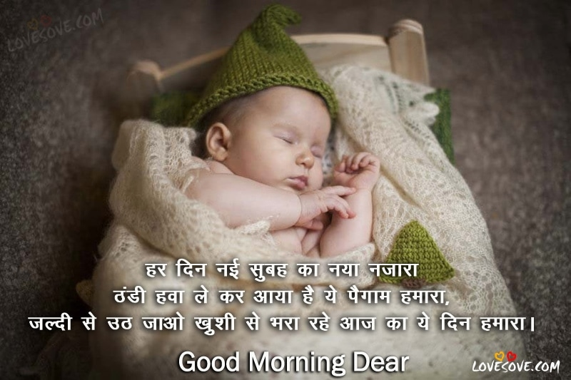 Best 110 Hindi Good Morning Shayari, Good Morning Images, Good Morning Wishes, Shayari For Facebook, Good Morning Shayari For WhatsApp