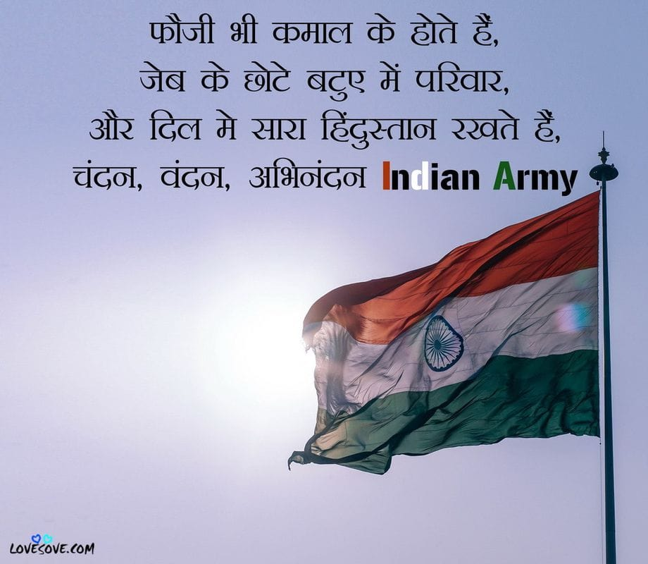 Status for indian army, indian army status, best indian army status in hindi, desh bhakti status, fauji attitude status in hindi, Best Indian Army Status In Hindi For Army Brothers