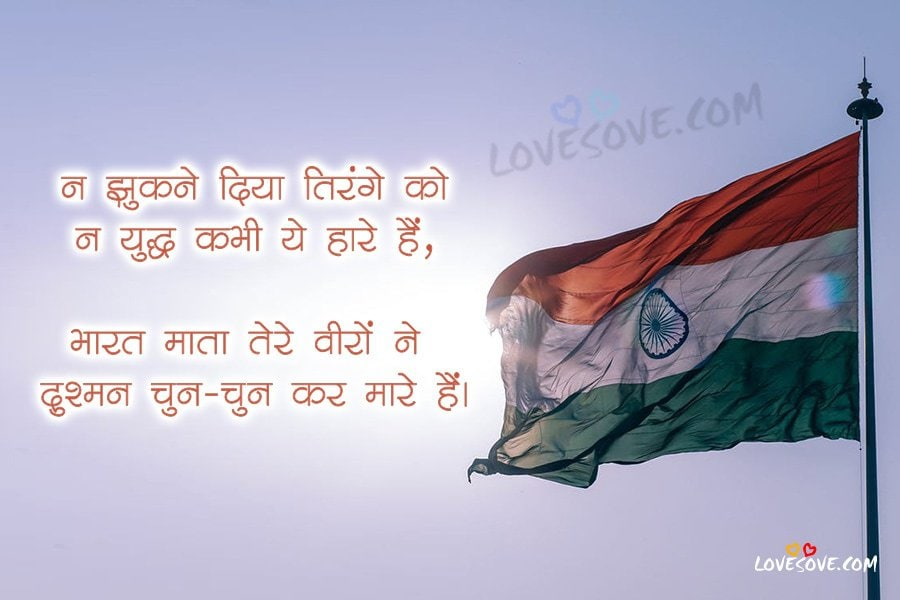 indian army status, best indian army status in hindi, desh bhakti status, fauji attitude status in hindi, Best Indian Army Status In Hindi For Army Brothers, Indian Flag Status Image