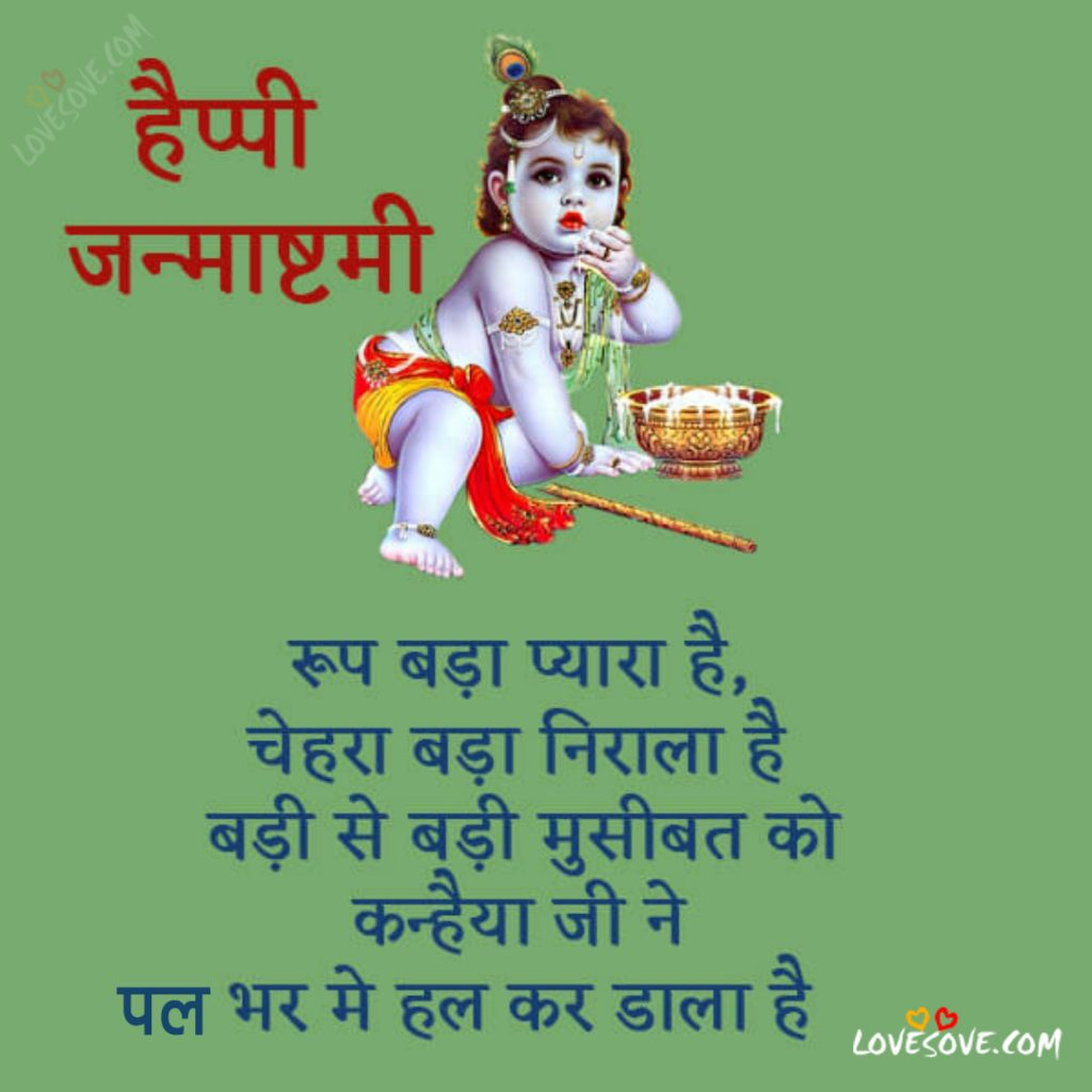 krishna janmashtami shayari, janmashtami quotes in hindi, quote on janmashtmi, krishna janmashtami quotes in hindi