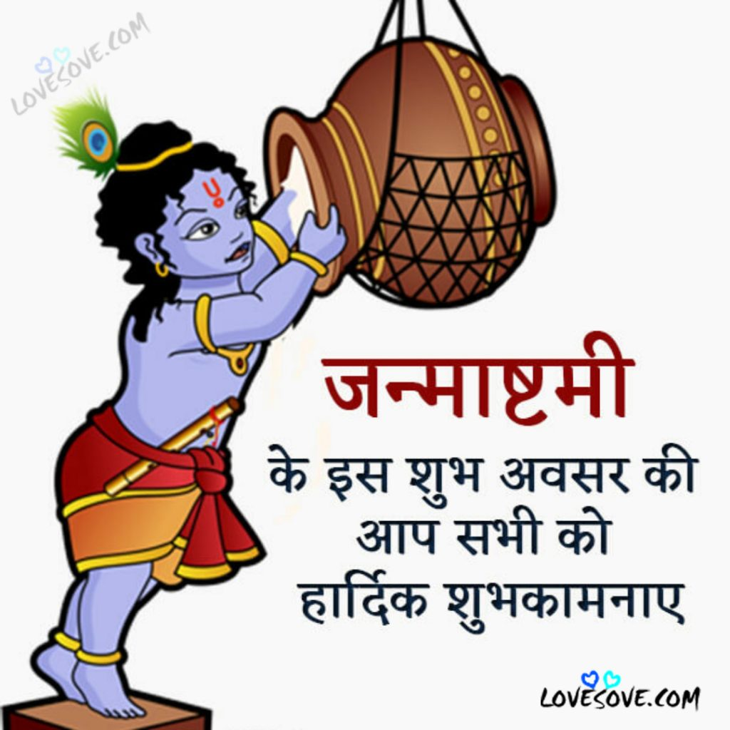 krishna janmashtami shayari, sree krishna janmashtami shayari hindi wishes, Images for janmashtami shayari, Images for happy krishna janmashtami shayari