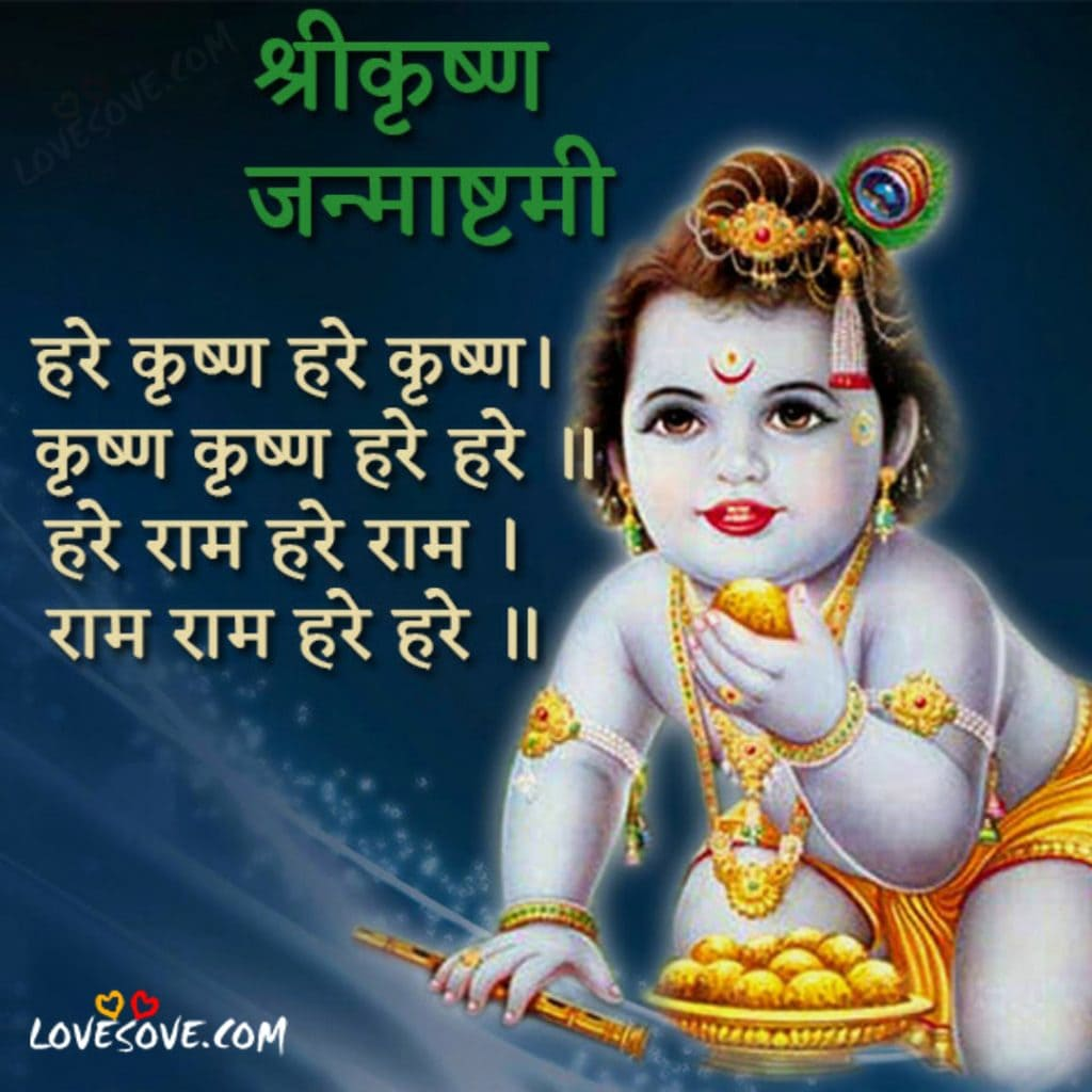 Janmashtami Messages, janmashtami sms in hindi, happy janmashtami in hindi, krishna janmashtami sms hindi, janmashtami message in hindi