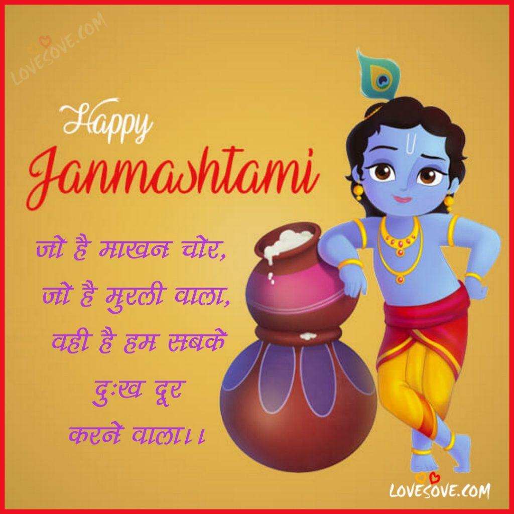 krishna janmashtami status in hindi, krishna janmashtami whatsapp status, krishna janmashtami fb status in hindi