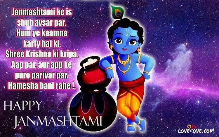 Krishna Janmashtami Messages Sms Wishes In Hindi English
