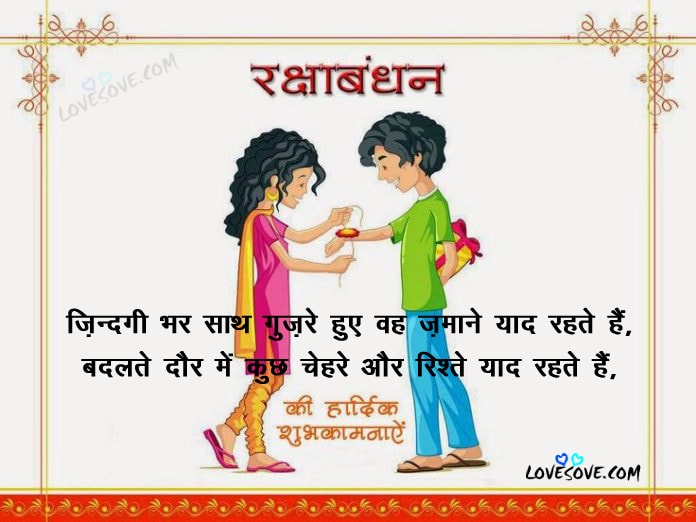 Best Messages About Sister Raksha Bandhan, हैप्पी राखी, हिंदी राखी मेसेज, राखी इमेजेज रक्षा बंधन फॉर फेसबुक, rakhi msg in hindi, Top 30 Hindi Rakhi One Line Status, Brother - Sister Quotes, Brother Sister love Bond Status, Lines, images, for facebook & WhatsApp Status