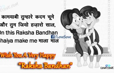Raksha Bandhan Status For Facebook
