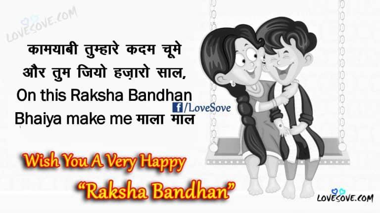 Top 30 Hindi Rakhi One Line Status, Brother - Sister Quotes, Brother Sister love Bond Status, Lines, images, for facebook & WhatsApp Status