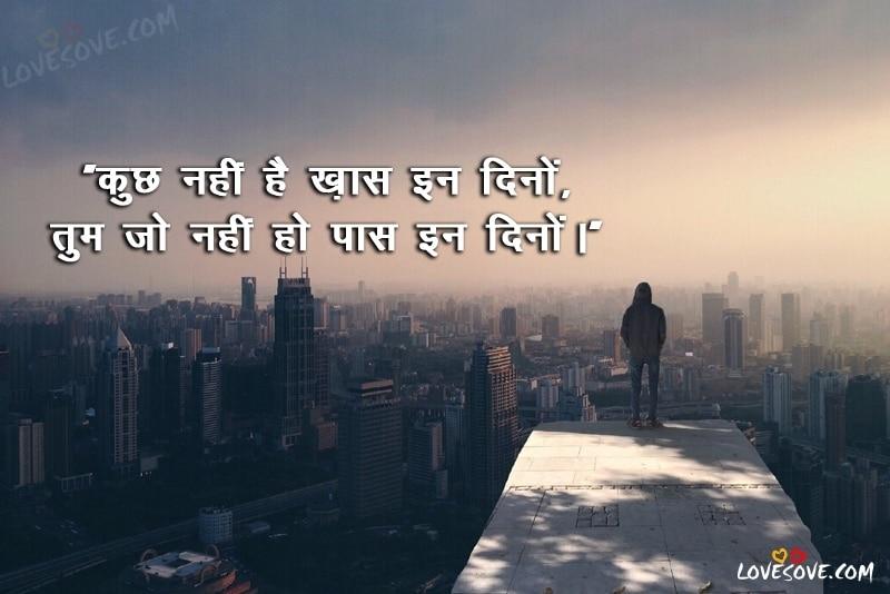 Top 80 Romantic Shayari In Hindi, Love Shayari in Hindi, Dil Shayari Image For Facebook, Romantic Shayari For WhatsApp Status
