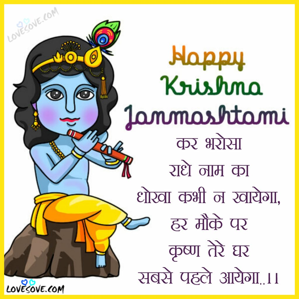 Krishna Janmashtami status, whatsapp status janmashtami, happy janmashtami hindi status, Images for happy krishna janmashtami status