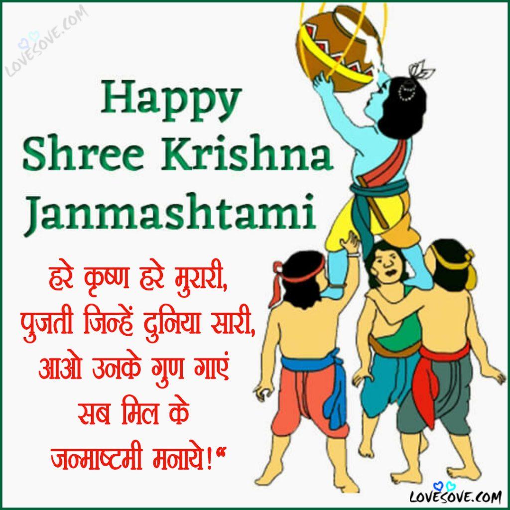 janmashtami status in hindi, happy janmashtami status, janmashtmi status, janmashtami fb status, whatsapp status for janmashtami