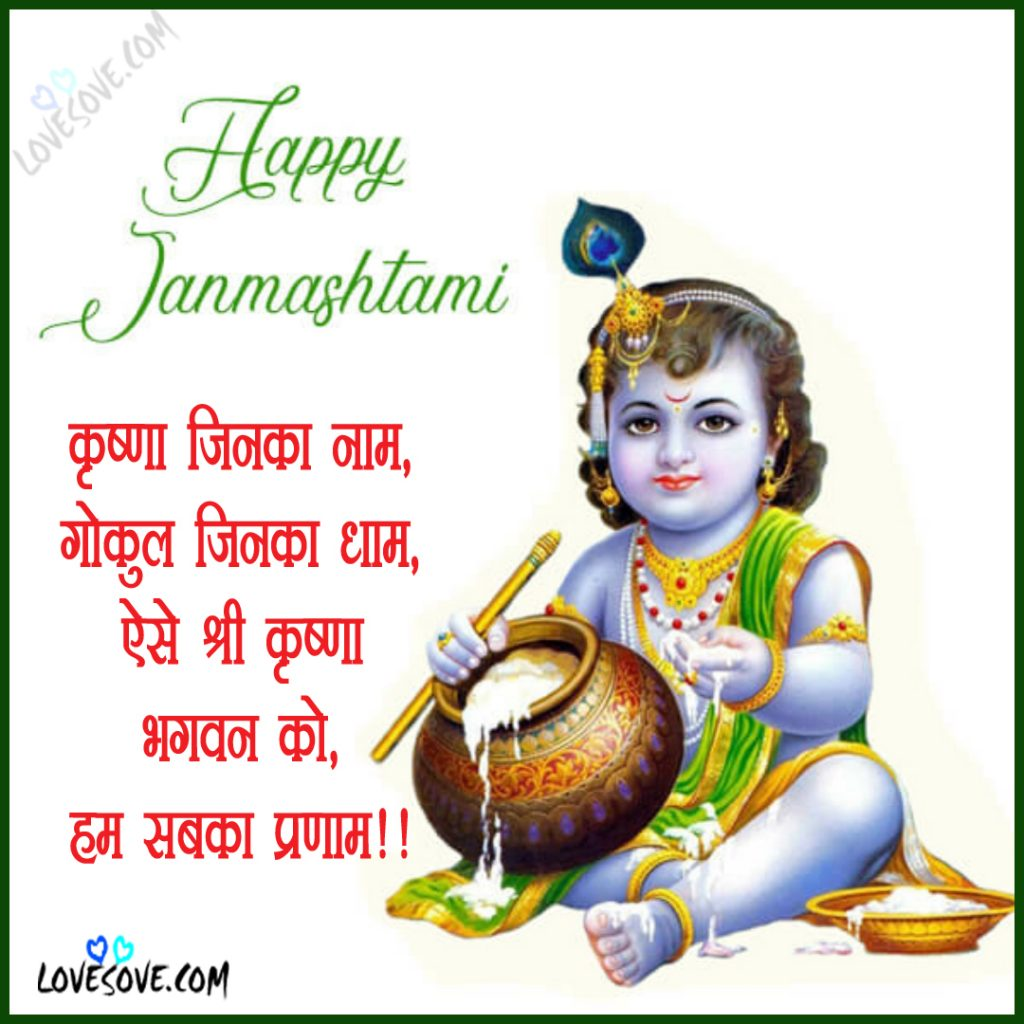 2 Line Happy Janmashtami Status Quotes In Hindi Language