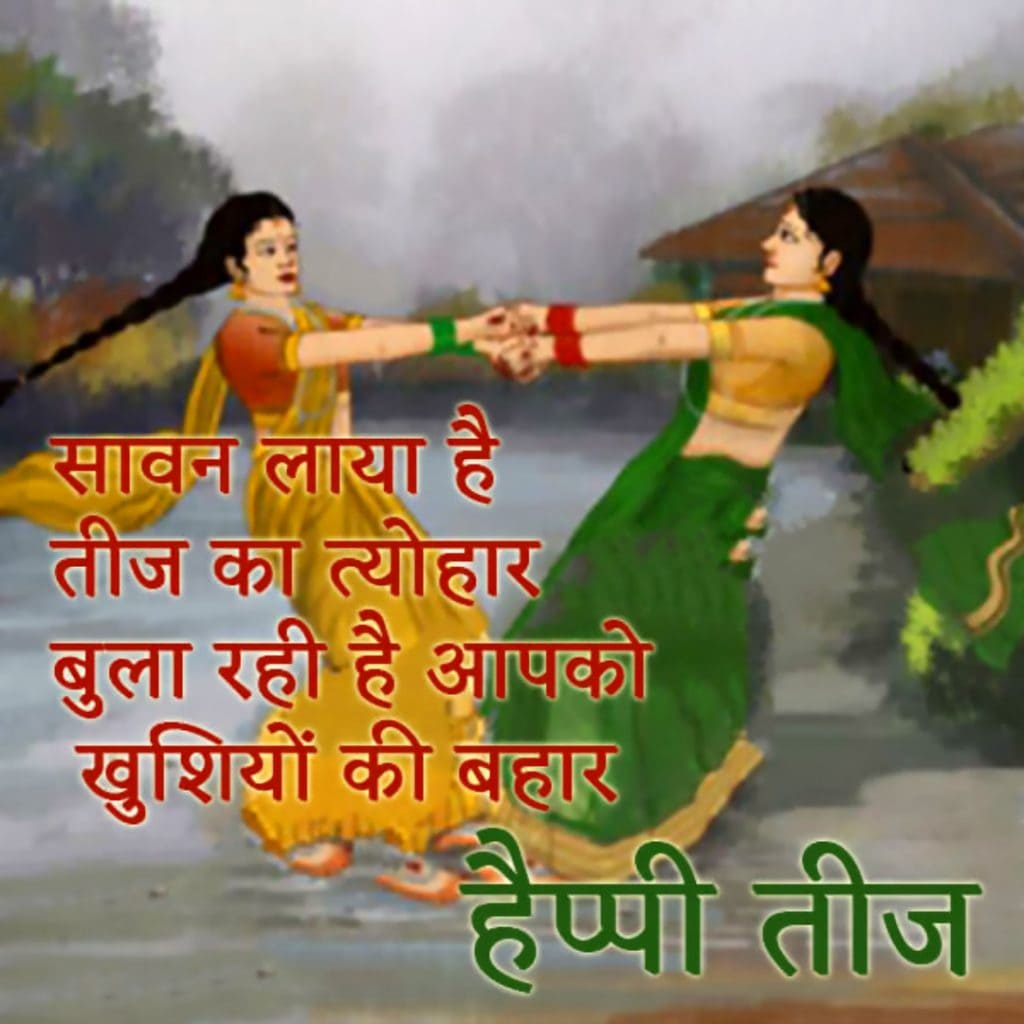 teej festival image, hartalteej msg for wife in hindi, teej invitation messages in hindi