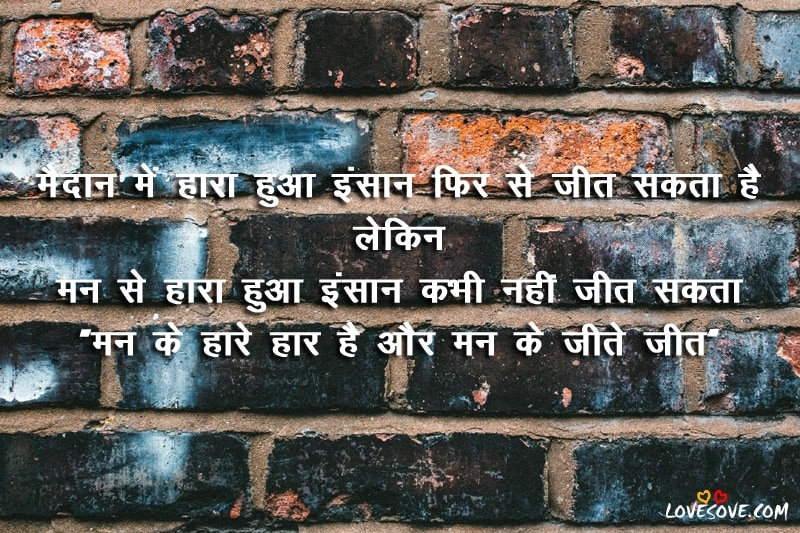 Top 20 Life Quotes In Hindi, Hindi Short Motivational Quotes, Inspirational Life Quotes For Facebook, Life Quotes For WhatsApp Status