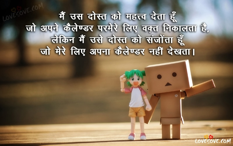 Best 65 Hindi Friendship Shayari Images, Hindi Dosti Status, friendship shayari for facebooh & whatsapp Status, Friendship Quotes In Hindi
