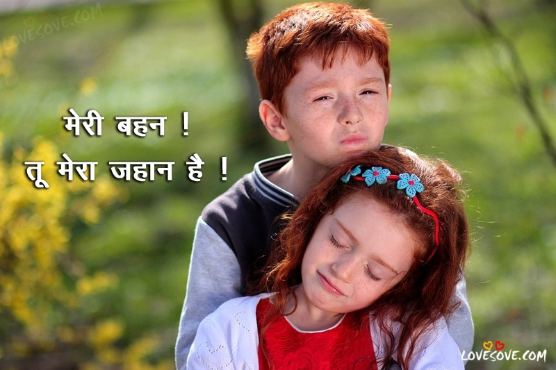 Top 80 Status On Sister In Hindi, Sister love Status, brother and sister bond quotes, Status, images, for facebook & WhatsApp Status