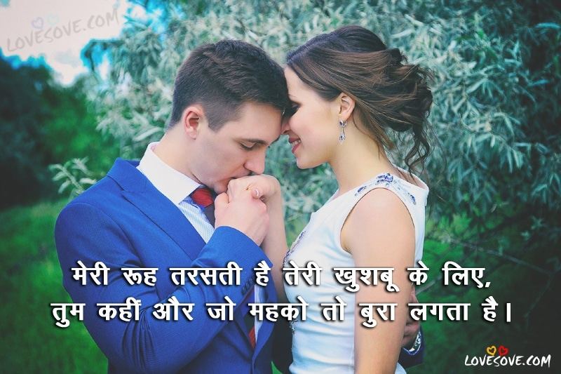 romantic shayari, hindi romantic shayari, best romantic shayari, latest romantic shayari, Top 80 Romantic Shayari In Hindi, Love Shayari in Hindi, Dil Shayari Image For Facebook, Romantic Shayari For WhatsApp Status