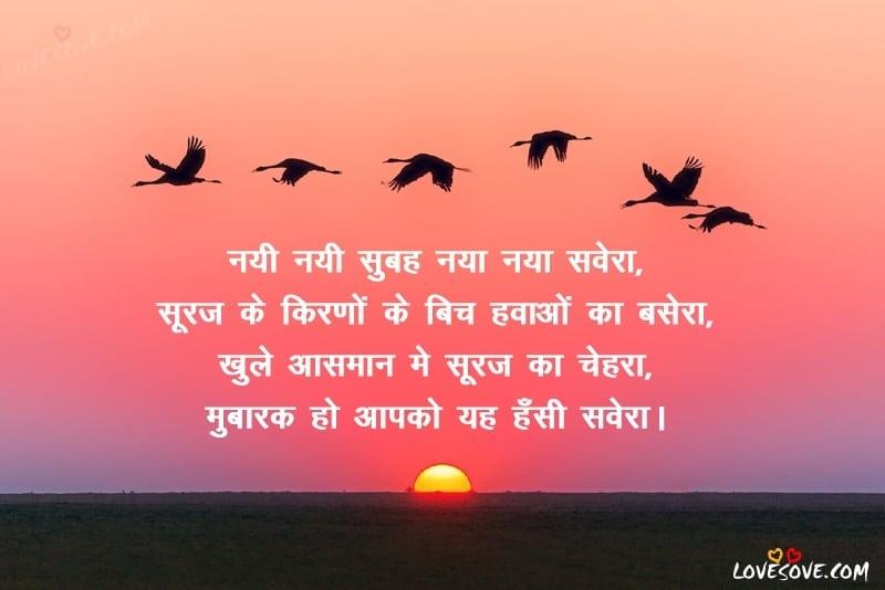 Top 120 Good Morning Shayari, SMS, Status, Images, Good Morning Wishes For Facebook, Good Morning Shayari For WhatsApp, GoodMorning Wallpaper
