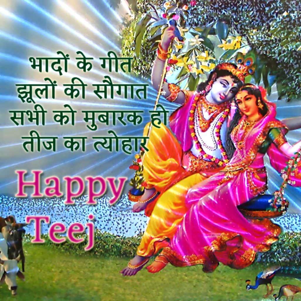teej ka shayari hindi me, teej par shayari, Teej shayari for sister in low, हरियाली तीज की शायरी, हरियाली तीज स्टेटस