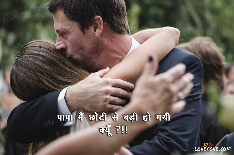 Mera Zindagee T Dads Father Daughter Quotes