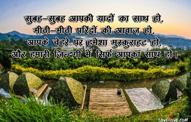 Good Morning Sms Good Morning Quotes In Hindi