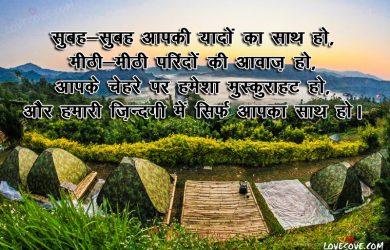 Good Morning Sms Good Morning Quotes In Hindi