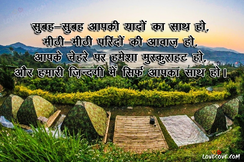 Subah - Subah Apki Yado Ka - Good Morning Shayari In Hindi, Good Morning Wishes For Facebook, Good Morning Shayari For WhatsApp