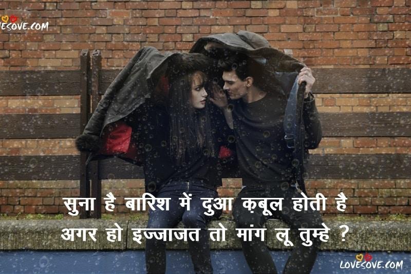 Top 30 Barish Hindi Shayari, Status, Quotes, Images, SMS, barish shayari in hindi for facebook, barish status in hindi for whatsApp