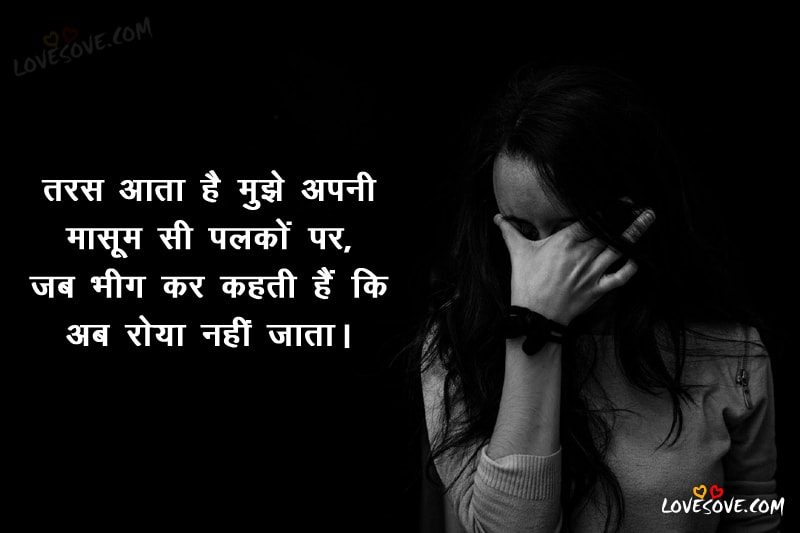 Heart touching sad love two line shayari in hindi