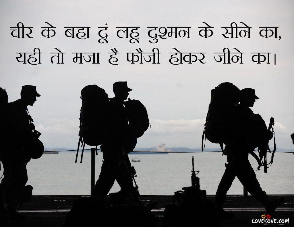 Best Indian Army Status In Hindi For Army Brothers