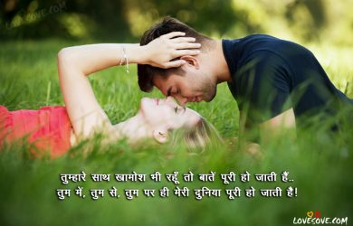Best Romantic Love Shayari Cute Romantic Shayari हद लव