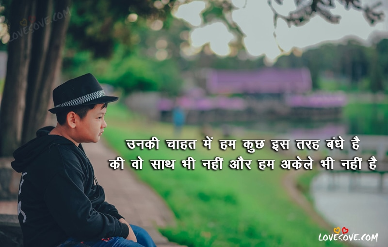 top love shayari, shero shayari, hindi shero shayari, Unki Chahat Me Ham - Hindi Chahat shayari images, Love Shayari, Best Love Shayari Images, Love Shayari For Facebook, love status for whatsapp