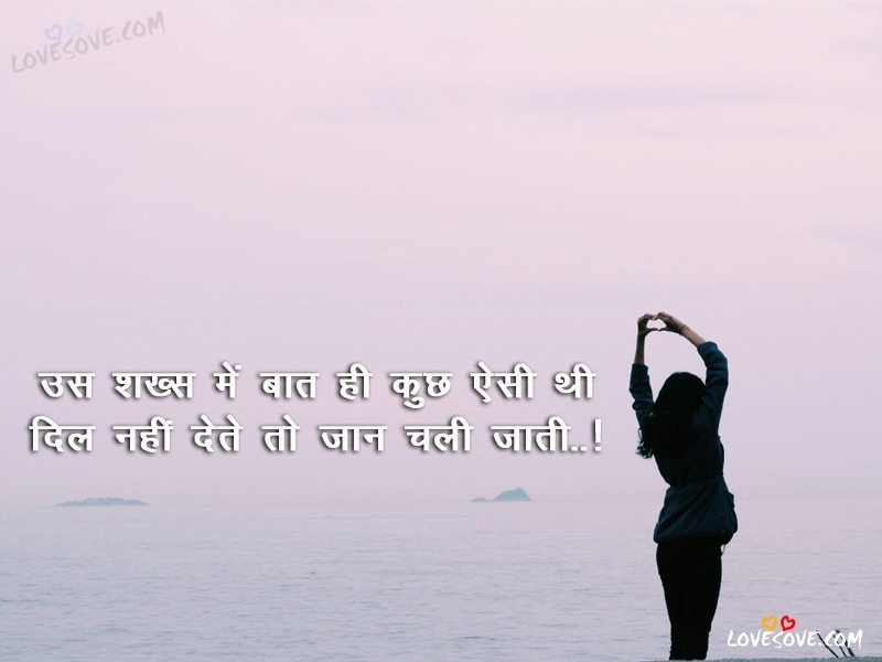Best 90 Hindi Love Status, Quotes, Ishq Hindi Status, Best love Status For Lover, Best Mohabbat Line For Facebook & WhatsApp with images