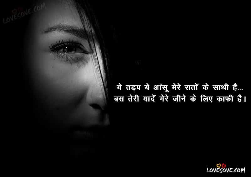 Ye Tadap Ye Aansoo - Hindi Aansoo Shayari Images, Sad Shayari, Aansoo Shayari for facebook & WhatsApp, Ashq Shayari For lover, Dard Shayari