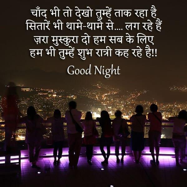 good night love shayari, good night shayari image, good night shayari pic