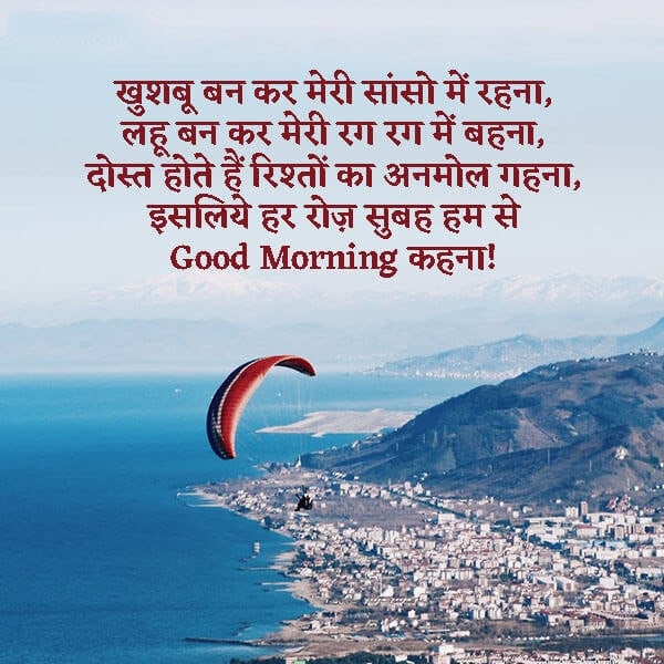 good morning shayari, Best Good Morning Shayari Hindi