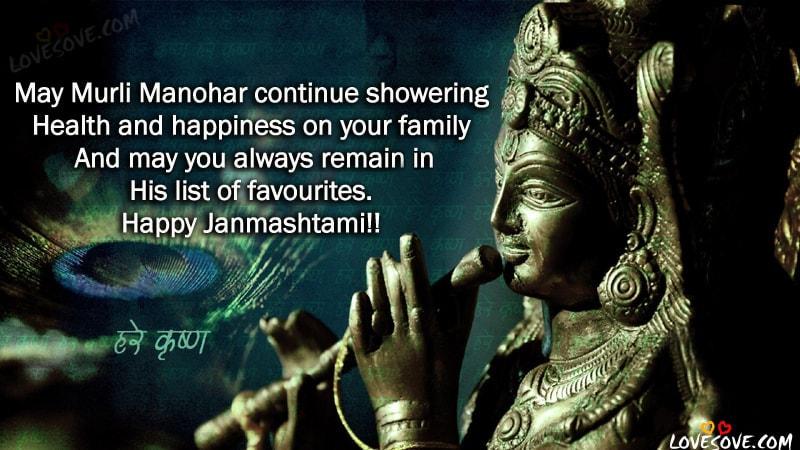 2 Line Happy Janmashtami Quotes, Status In English, Dahi Handi Messages, Images, Nand Ghar Aanand Bhayo Jai Kanhaiya Lal Ki