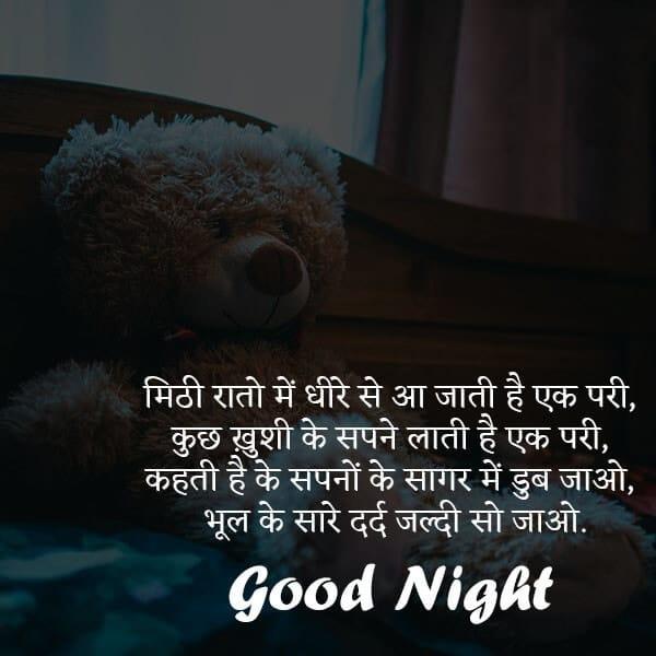 good night shayari sms, heart touching good night shayari, good night shayari in hindi, good night shayari in hindi love, good night shayari wallpaper