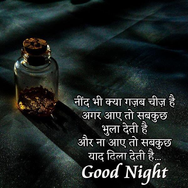 good night image shayari, good night love shayari, good night shayari image, good night shayari pic