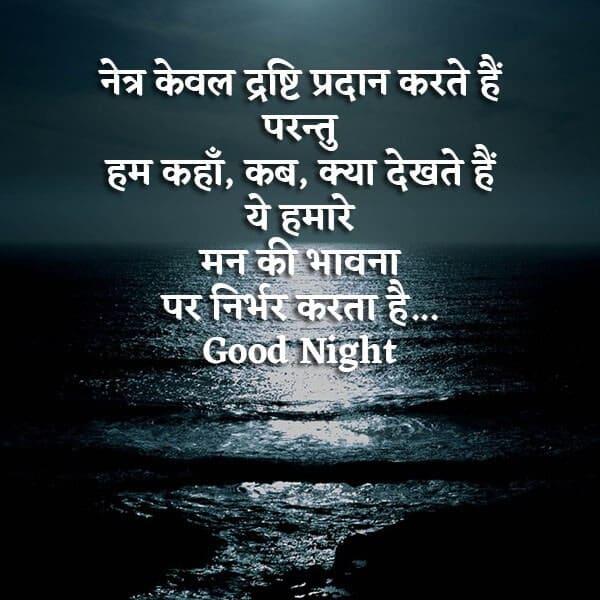 good night shayari pic, good night shayari sms, heart touching good night shayari, good night shayari in hindi