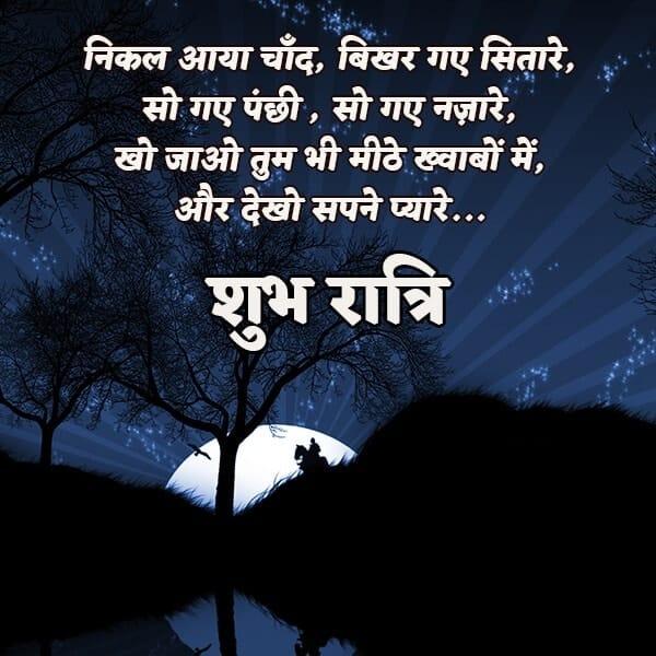 Best Shubh Ratri Shayari Images Hindi Good Night Wishes