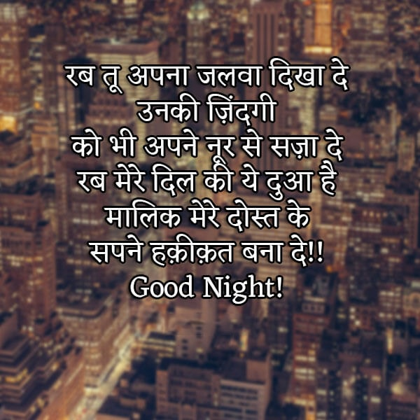 good night images for whatsapp in hindi, good night in hindi, Best Good Night walpepar, good night image in hindi