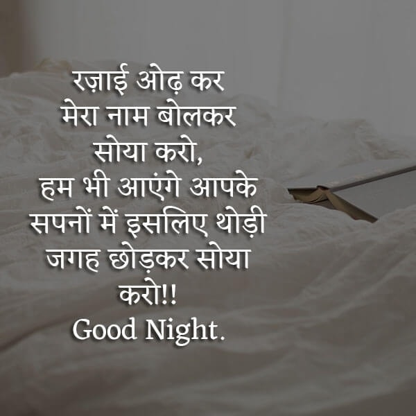 good night status, good night shayari images, good night shayari in hindi font, Romantic Good Night Shayari, Cute Good Night Love Shayari In Hindi